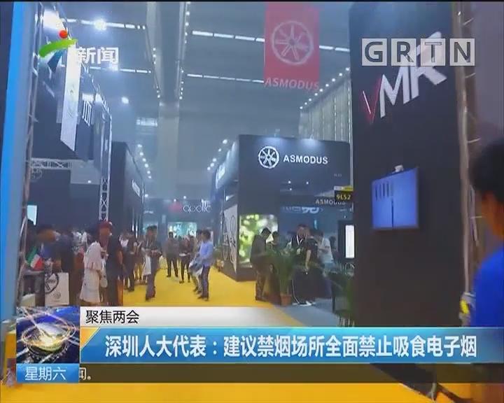 聚焦两会 深圳人大代表:建议禁烟场所全面禁止吸食电子烟