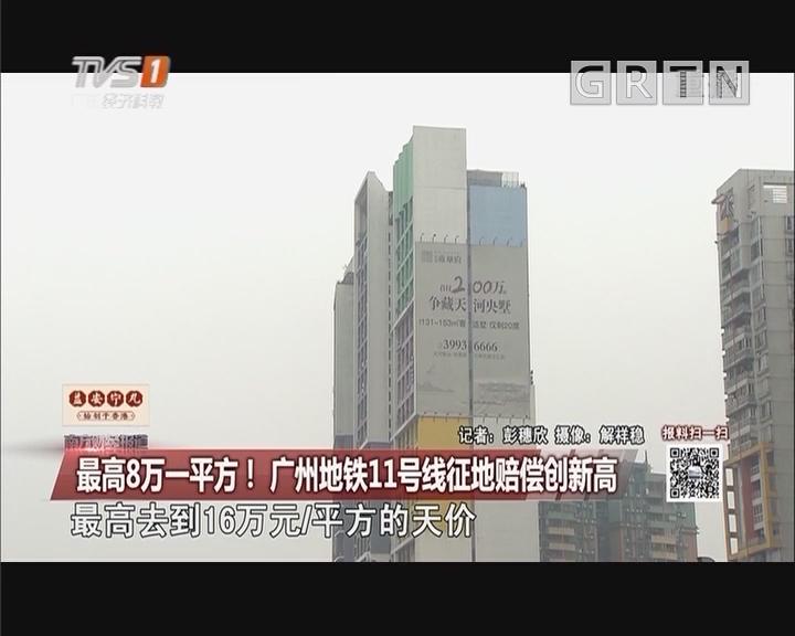 最高8万一平方!广州地铁11号线征地赔偿创新高