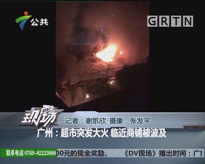 广州:超市突发大火 临近商铺被波及