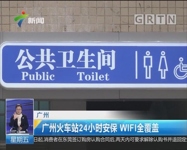 广州:广州火车站24小时安保 WIFI全覆盖