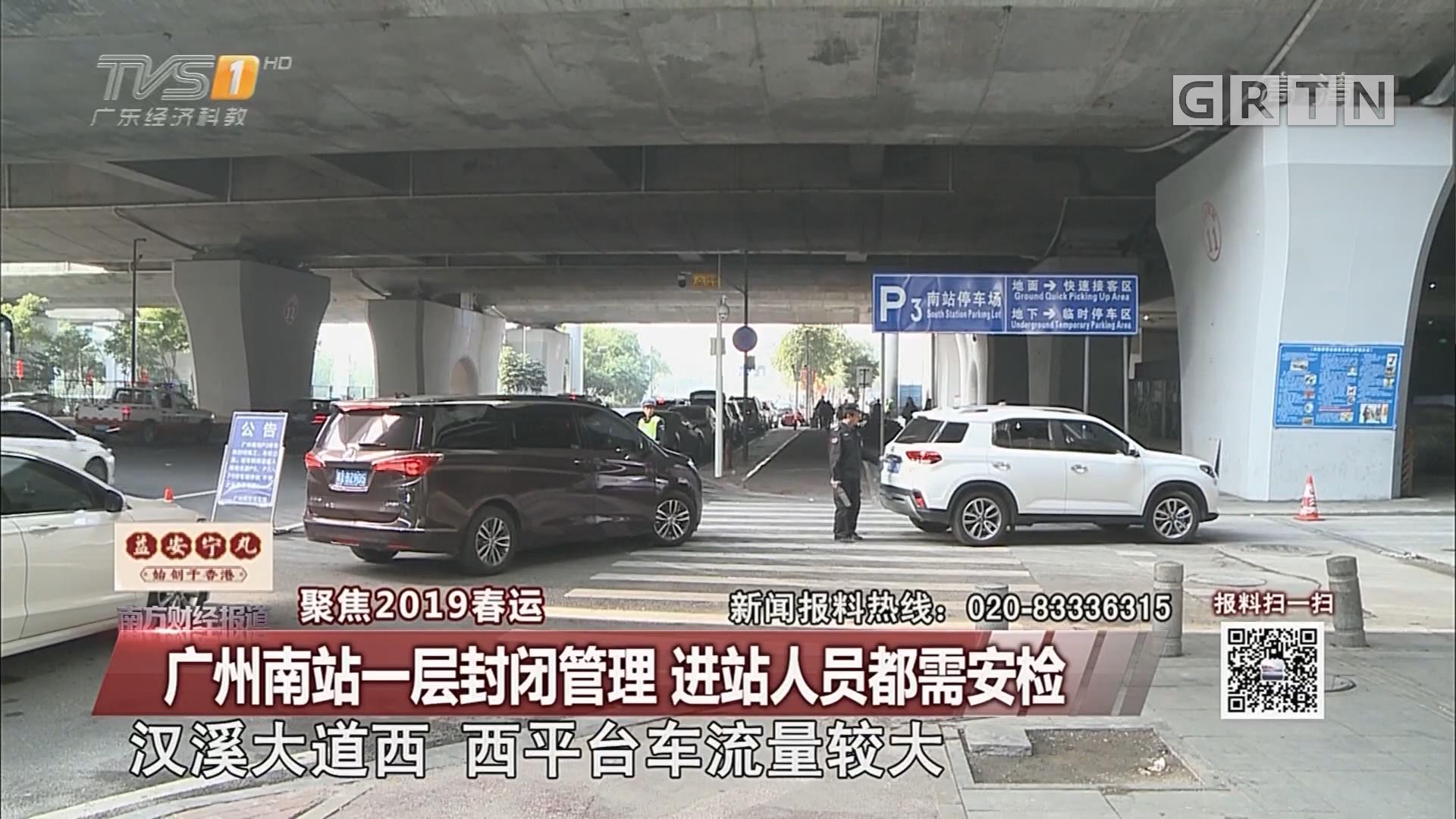 广州南站一层封闭管理 进站人员都需安检
