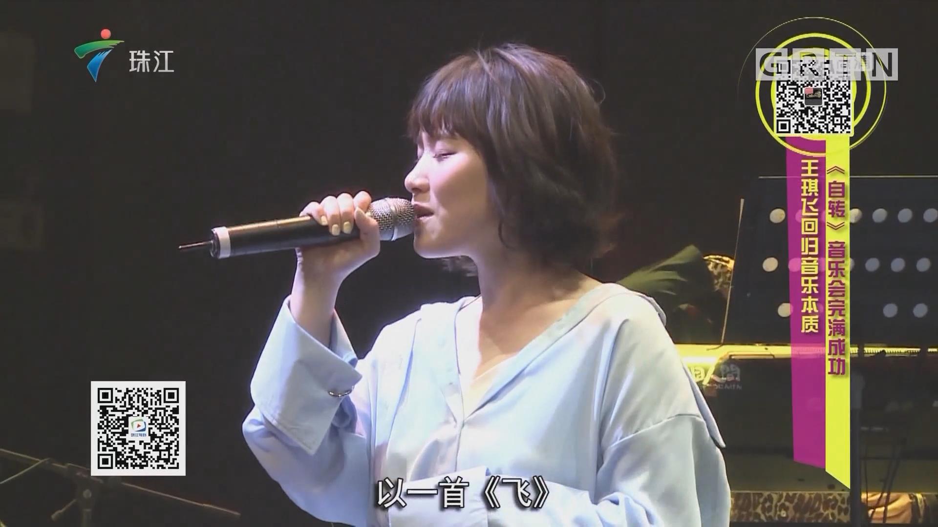 《自转》音乐会完满成功 王琪飞回归音乐本质
