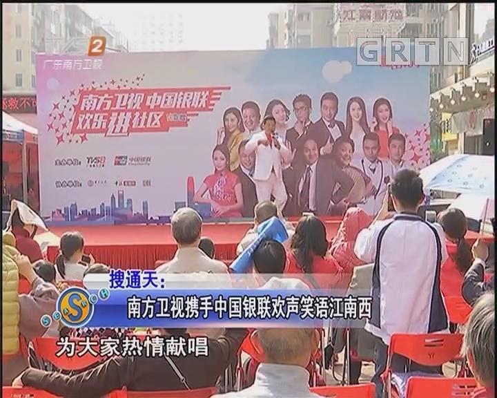 南方卫视携手中国银联欢声笑语江南西