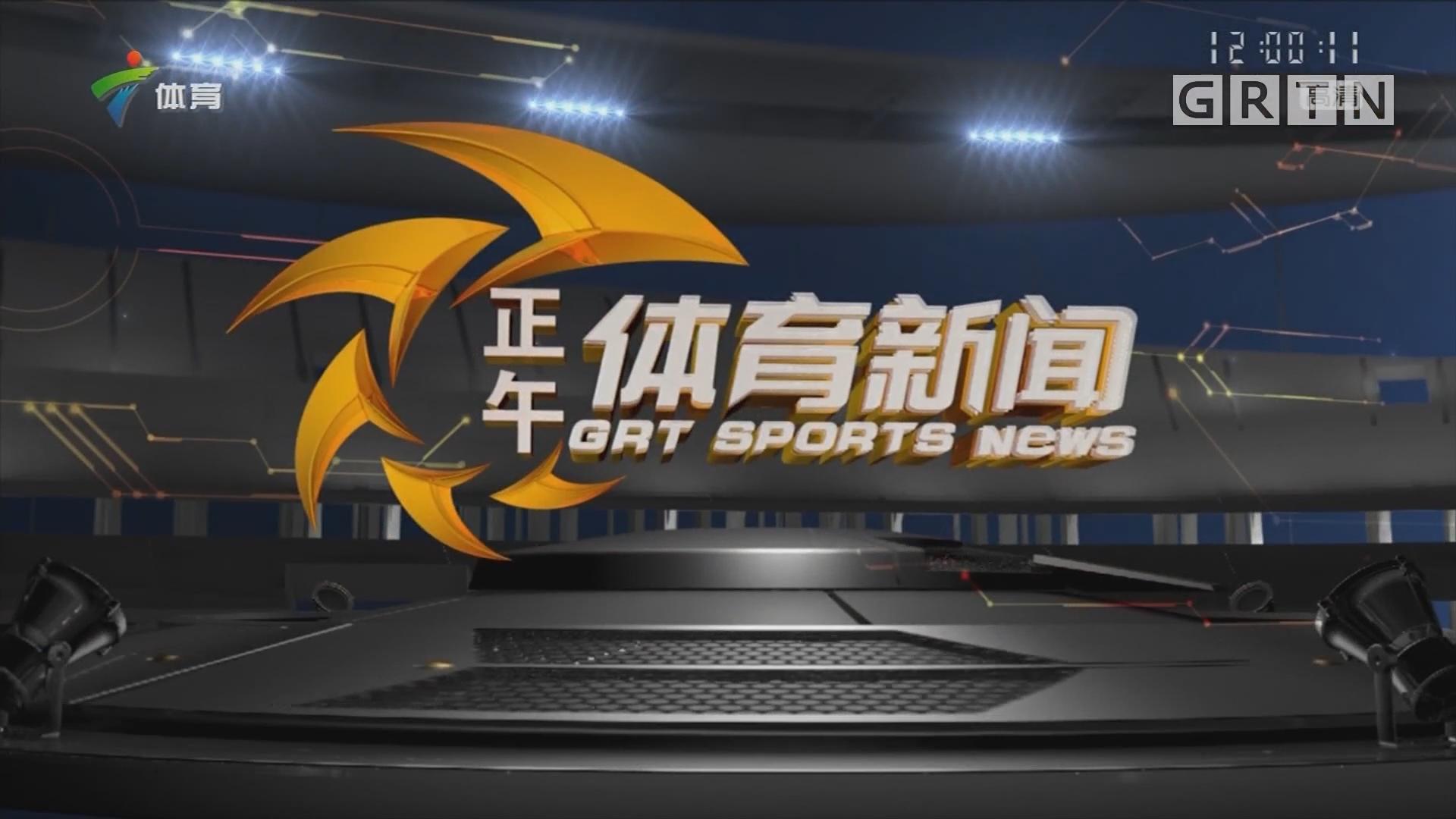 [HD][2019-01-07]正午体育新闻:省港杯 广东险胜占先机