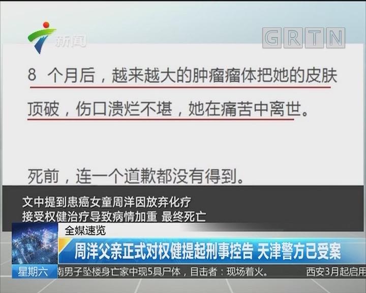 周洋父亲正式对权健提起刑事控告 天津警方已受案