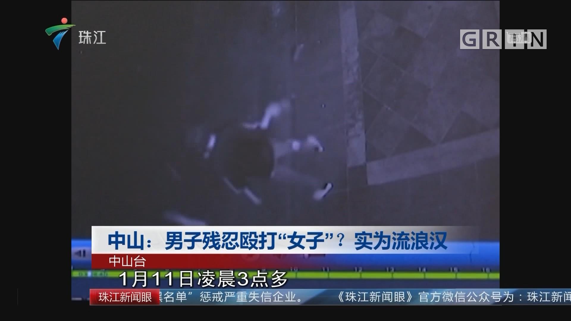 """中山:男子残忍殴打""""女子""""? 实为流浪汉"""