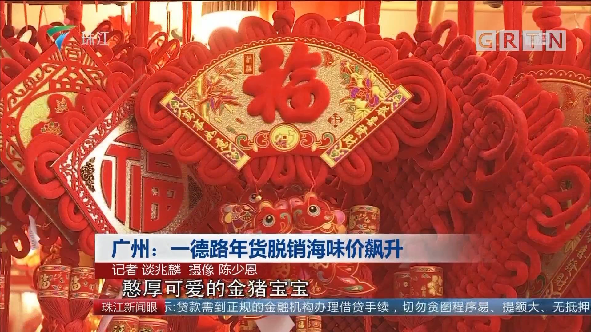 广州:一德路年货脱销海味价飙升