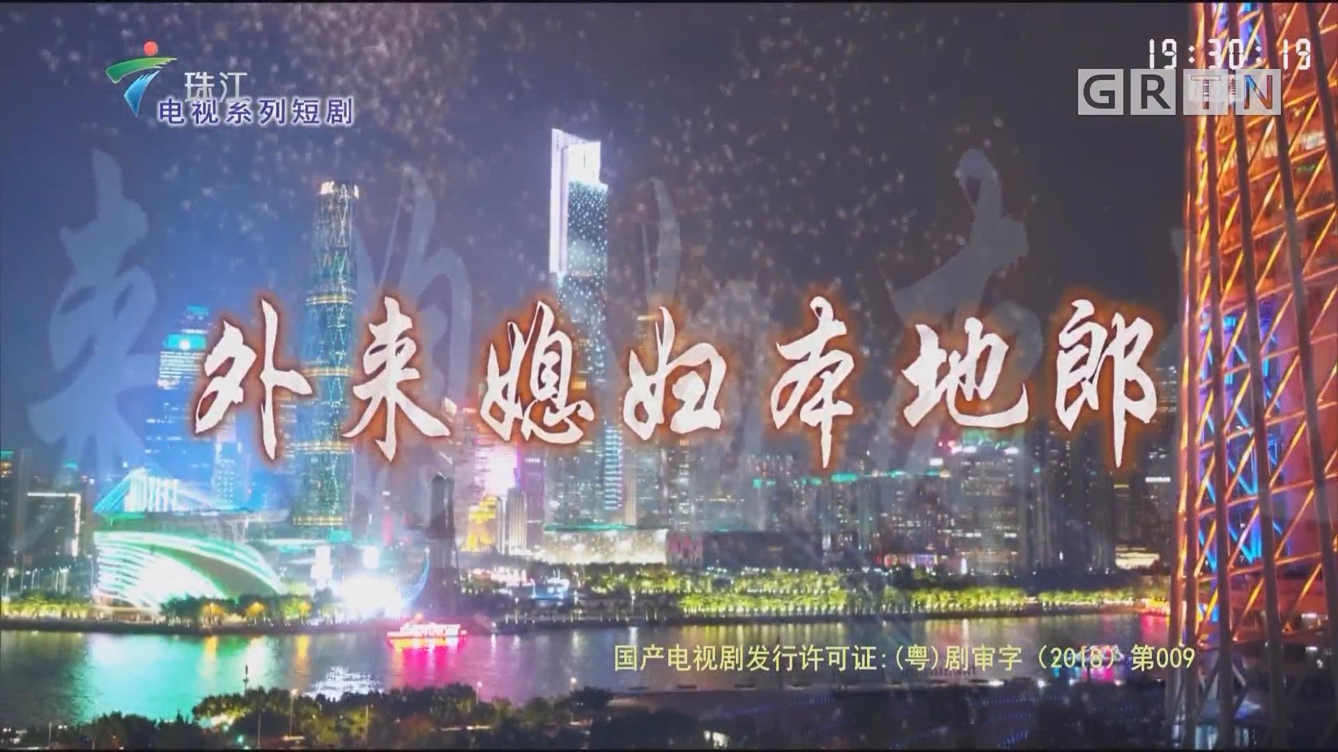 [HD][2019-01-13]外来媳妇本地郎:初归媳妇(下)