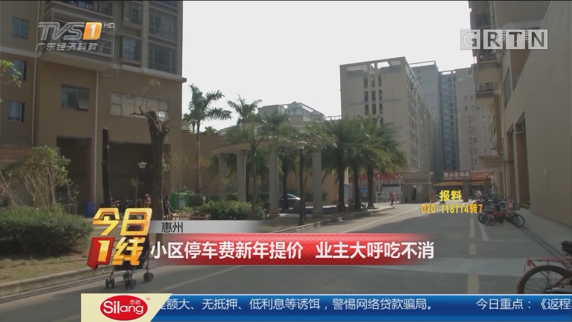 惠州:小区停车费新年提价 业主大呼吃不消