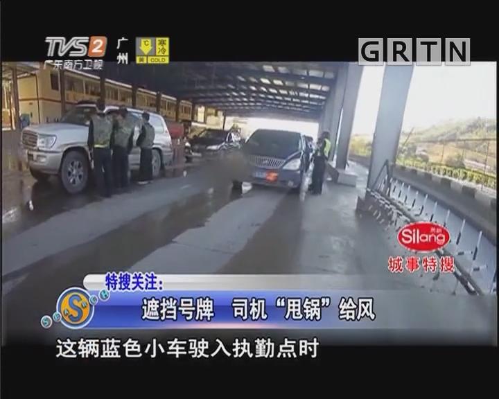 """遮挡号牌 司机""""甩锅""""给风"""