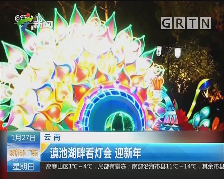云南:滇池湖畔看灯会 迎新年