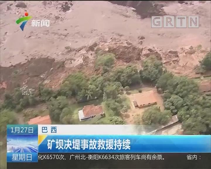 巴西:矿坝决堤事故救援持续