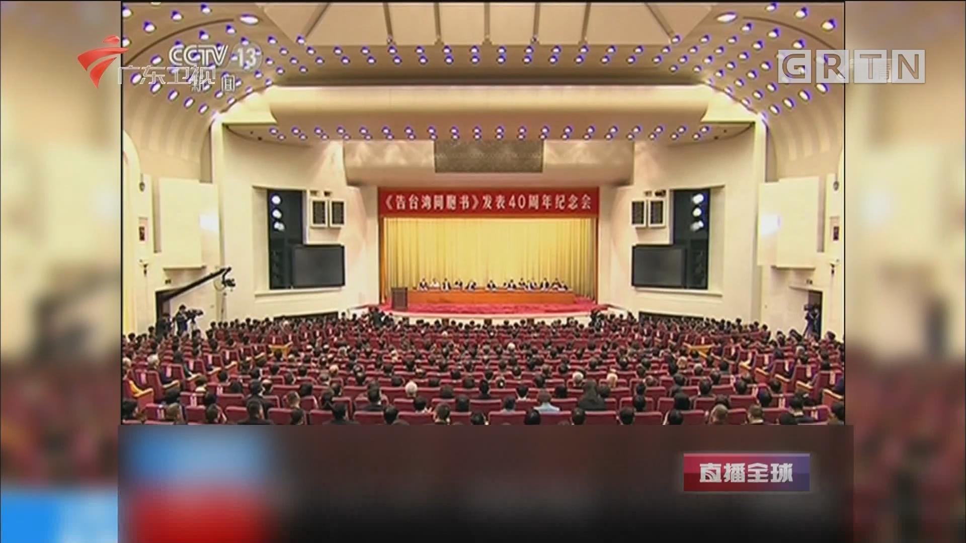 《告台湾同胞书》发表40周年:习近平重要讲话引发热烈反响