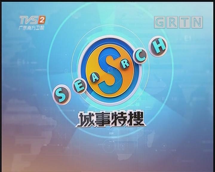 [2019-01-07]城事特搜:仿制品牌电吹风 一年售假上千万