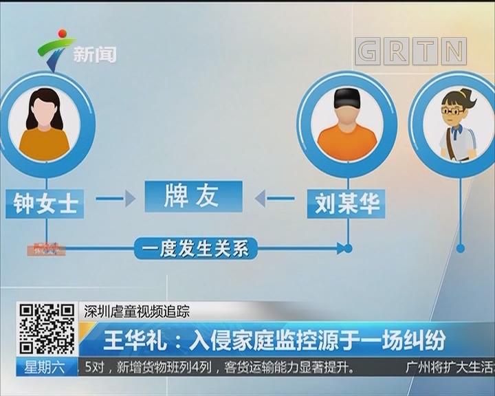 深圳虐童视频追踪 王华礼:入侵家庭监控源于一场纠纷
