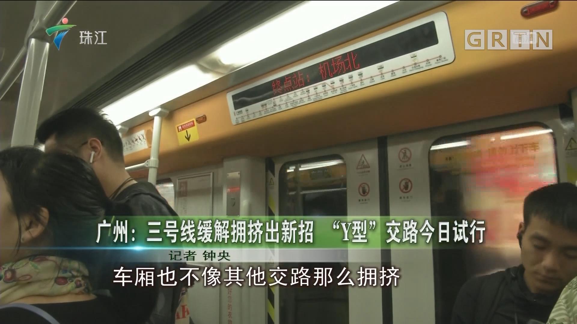 """广州:三号线缓解拥挤出新招 """"Y型""""交路今日试行"""
