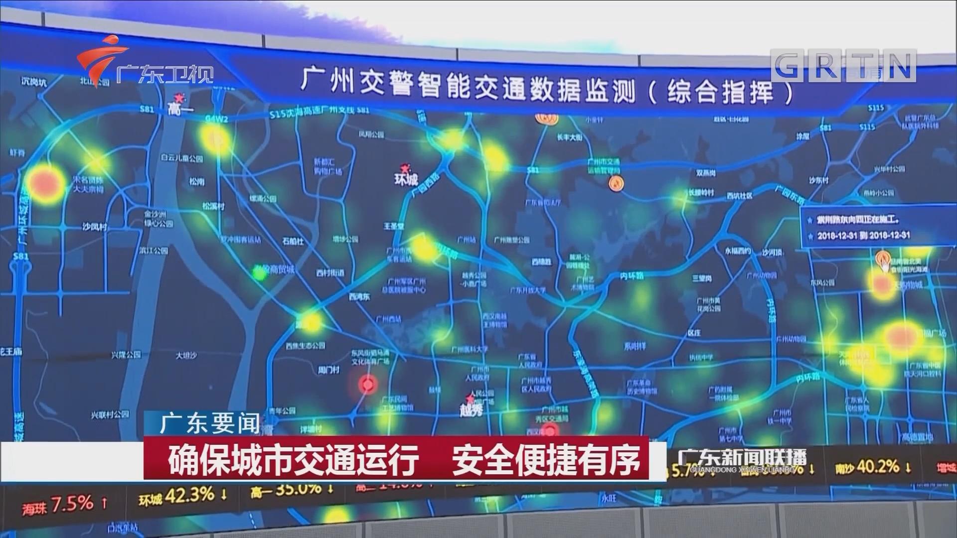 确保城市交通运行 安全便捷有序