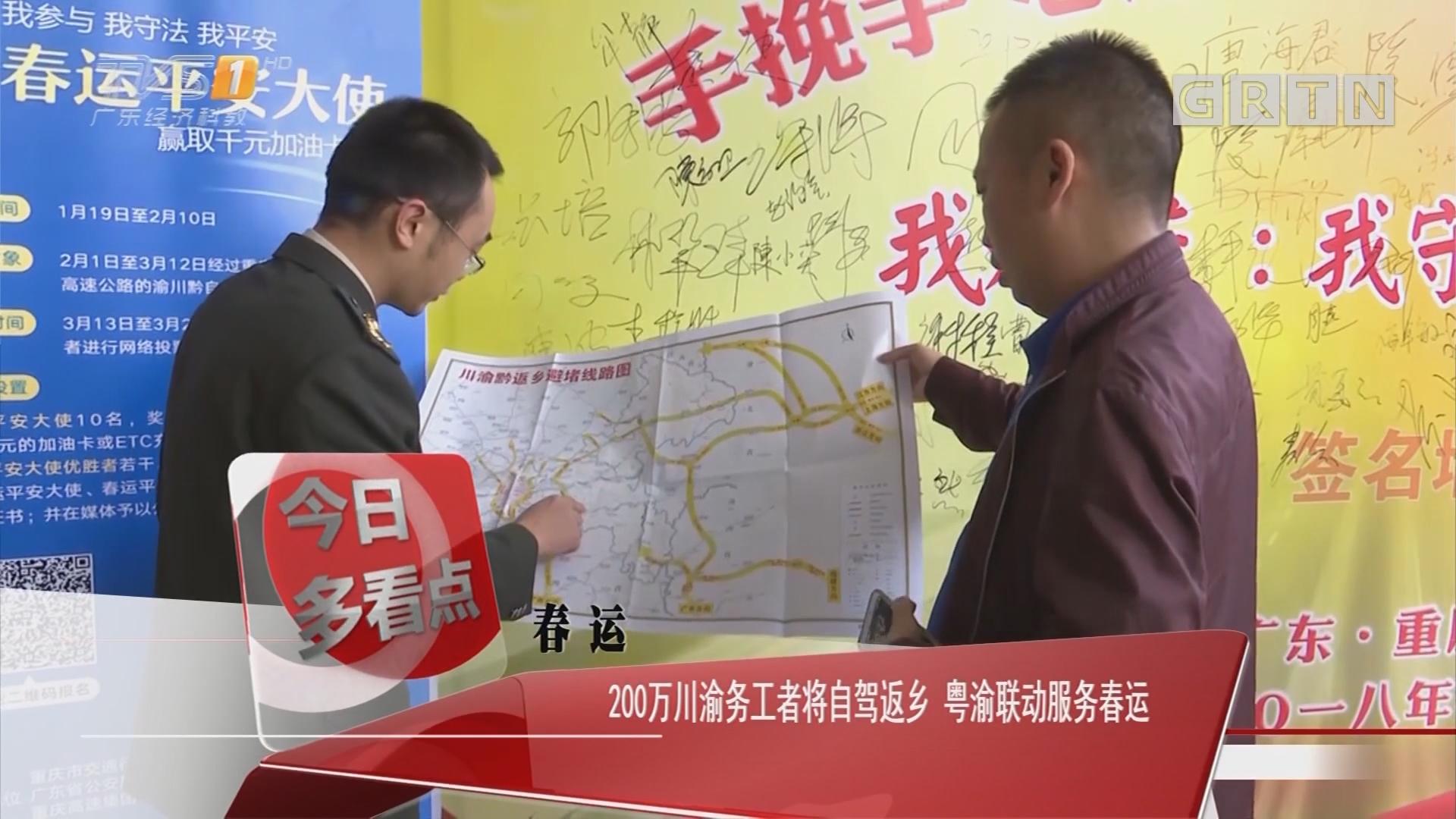 春运:200万川渝务工者将自驾返乡 粤渝联动服务春运