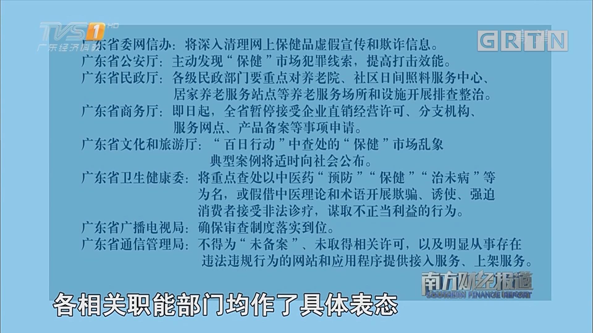 """多方联合出手 整治广东""""保健""""市场乱象"""
