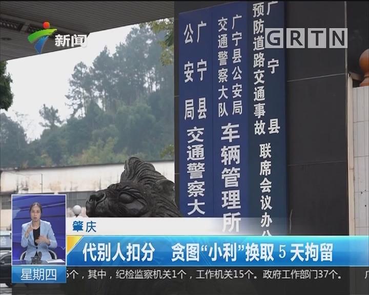 """肇庆:代别人扣分 贪图""""小利""""换取5天拘留"""