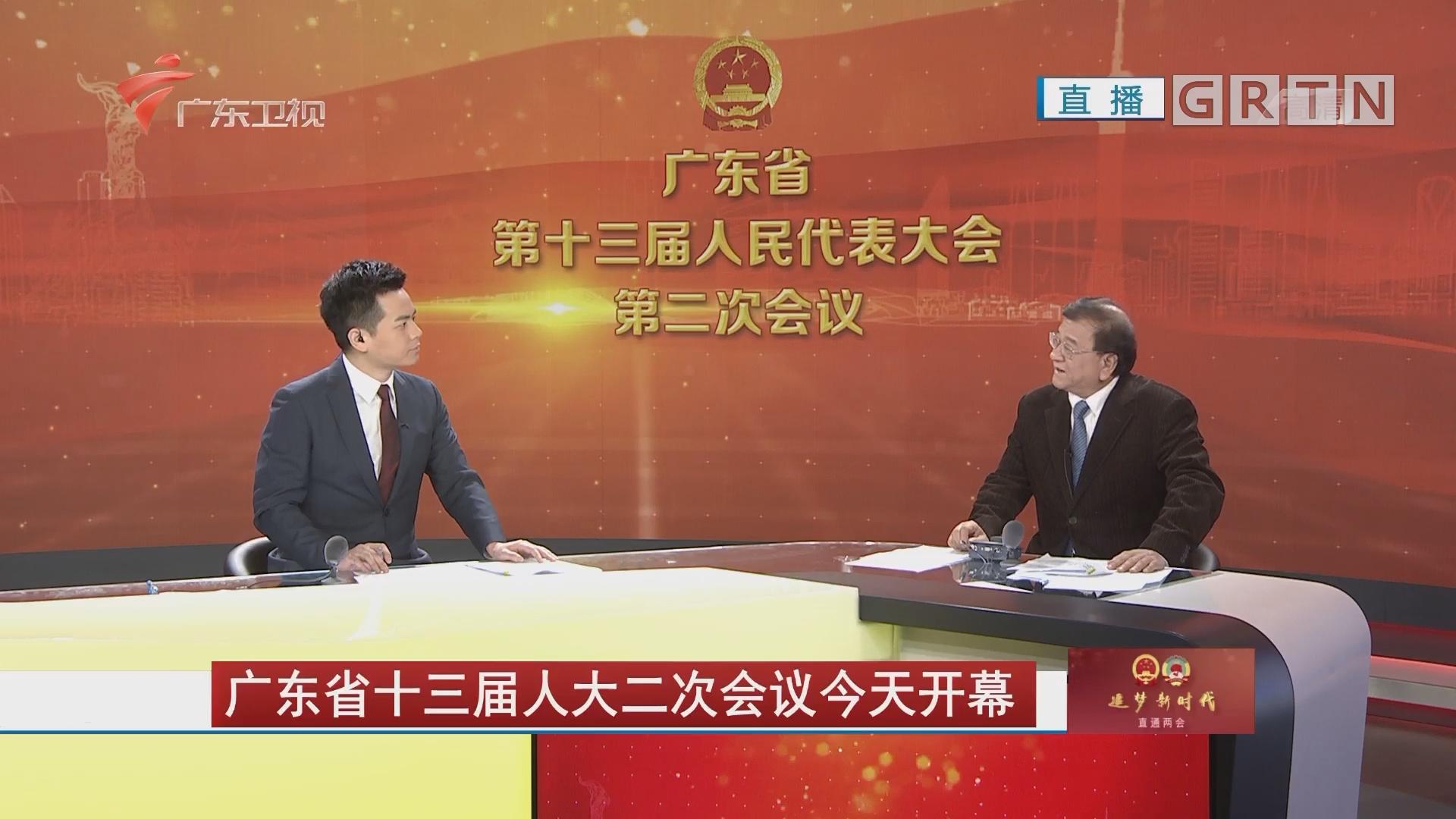 广东省十三届人大二次会议今天开幕