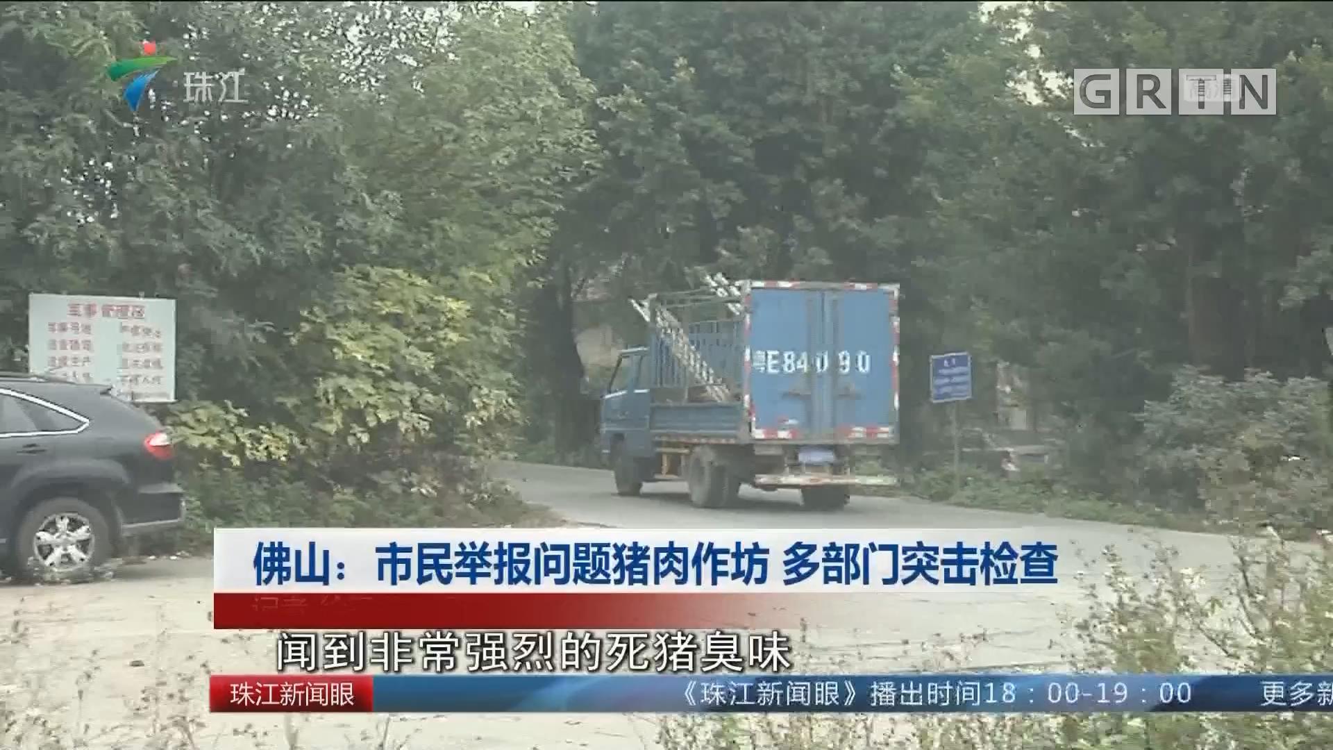 佛山:市民举报问题猪肉作坊 多部门突击检查