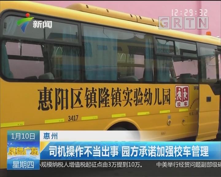 惠州:校车侧翻幼儿被困 老师村民合力救出孩子
