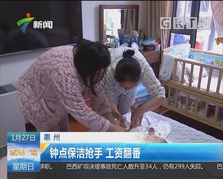 惠州:年前家政市场出现用工荒