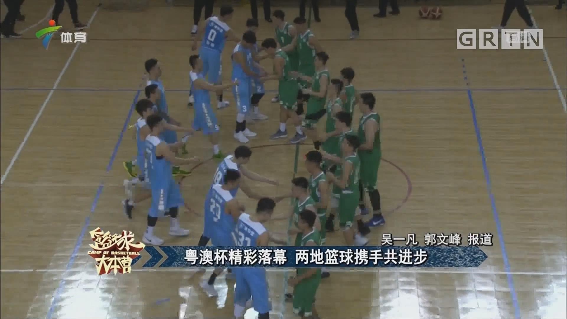 粤澳杯精彩落幕 两地篮球携手共进步
