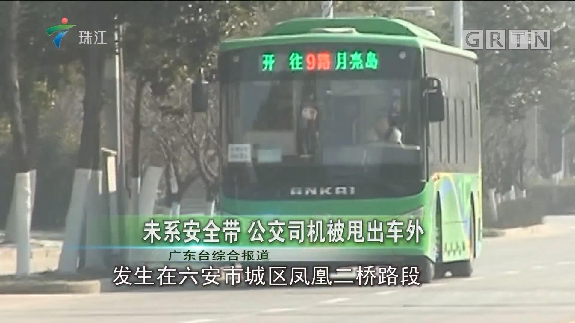 未系安全带 公交司机被甩出车外