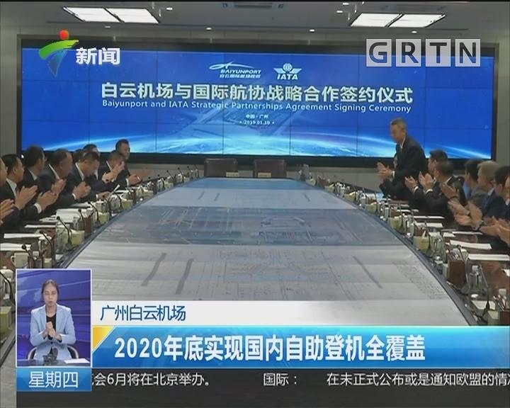 广州白云机场:2020年底实现国内自助登机全覆盖