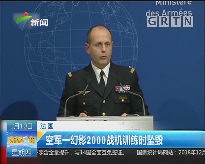 法国:空军一幻影2000战机训练时坠毁