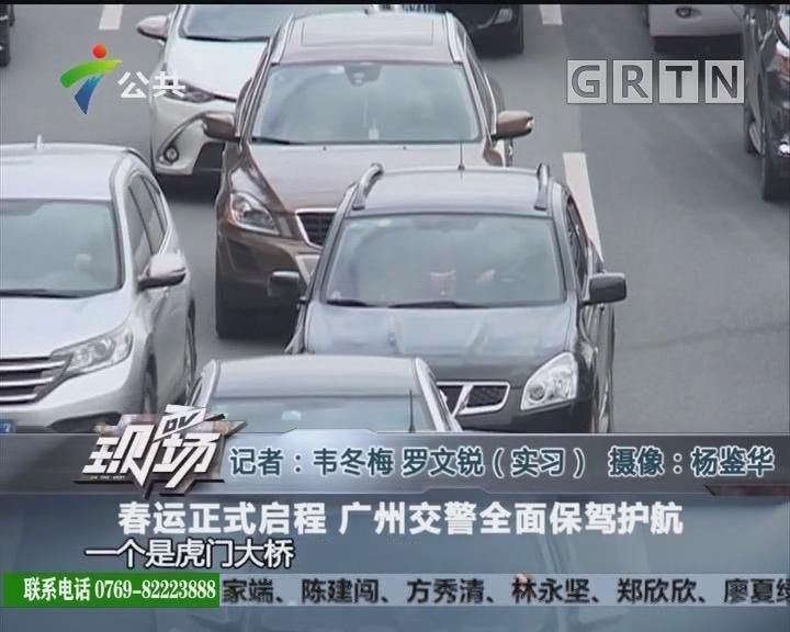 春运正式启程 广州交警全面保驾护航