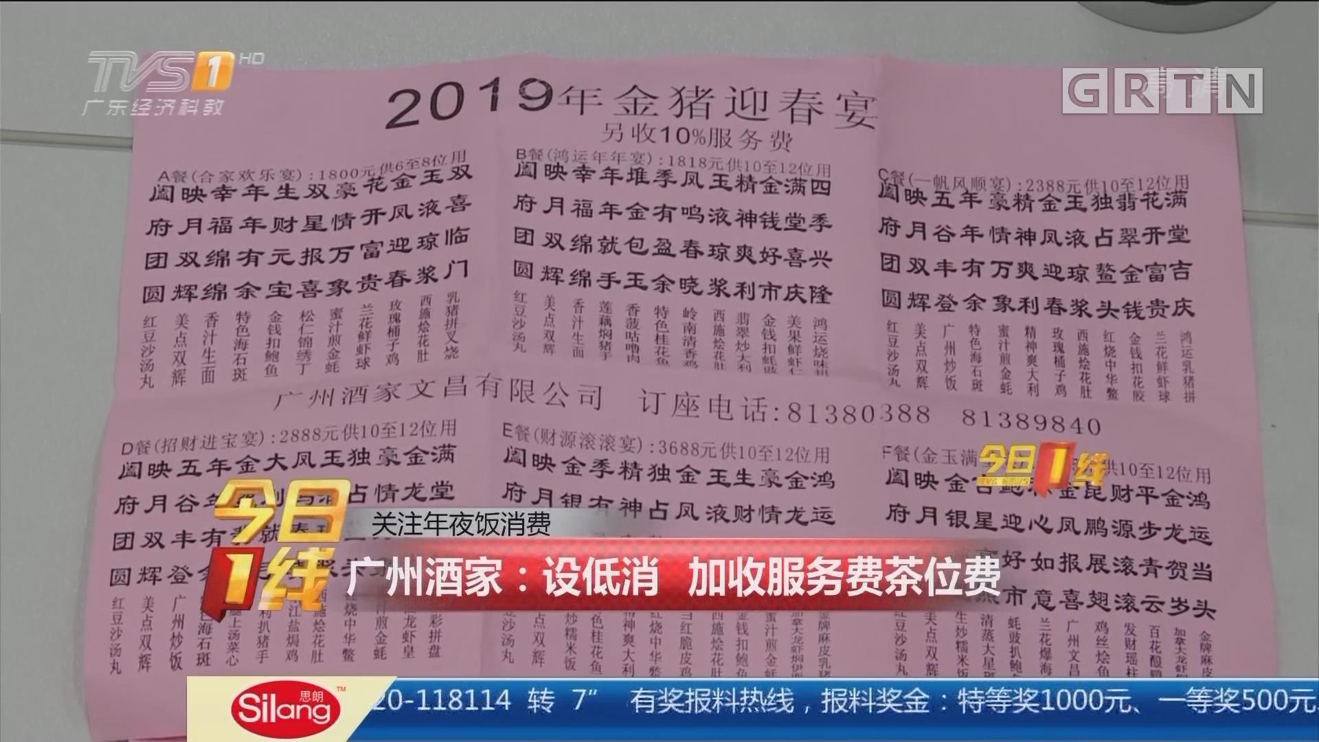 关注年夜饭消费 广州酒家:设低消 加收服务费茶位费