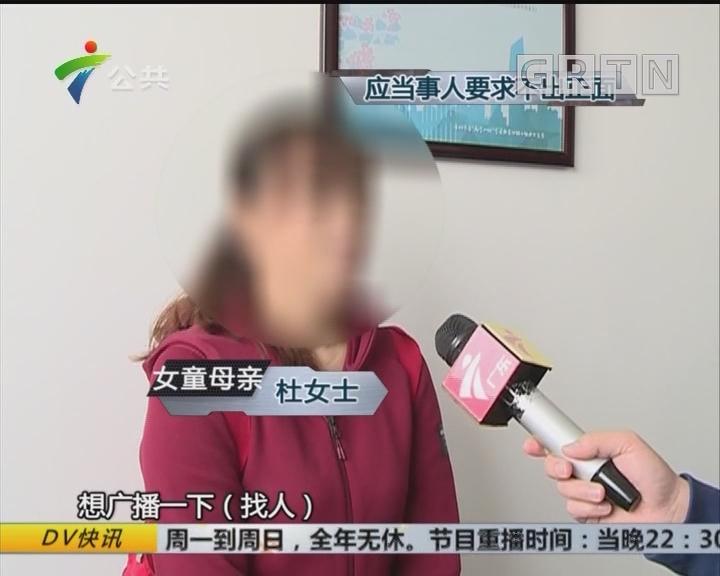深圳:女童迟迟未归 家长焦急寻找