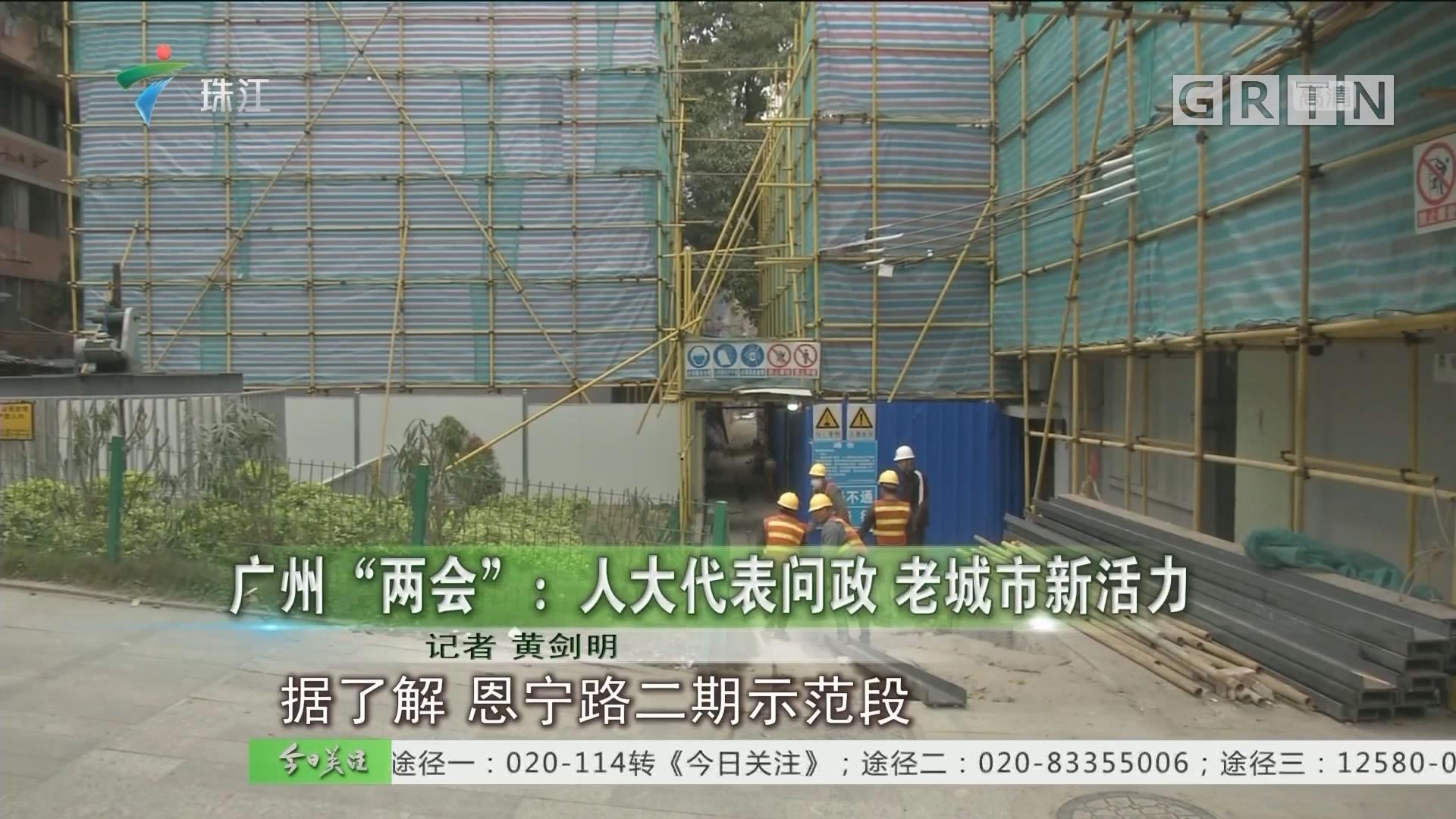 """广州""""两会"""":人大代表问政 老城市新活力"""