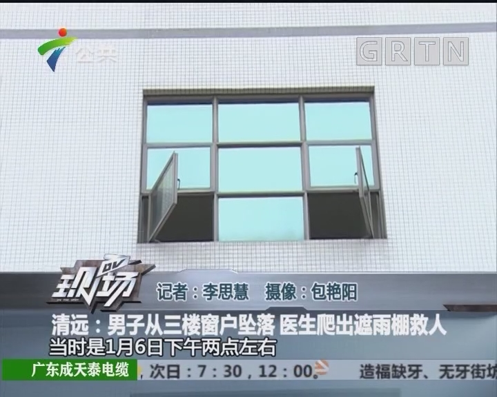 清远:男子从三楼窗户坠落 医生爬出遮雨棚救人