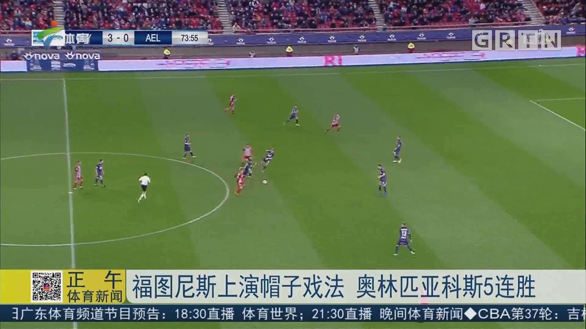 福图尼斯上演帽子戏法 奥林匹亚科斯5连胜