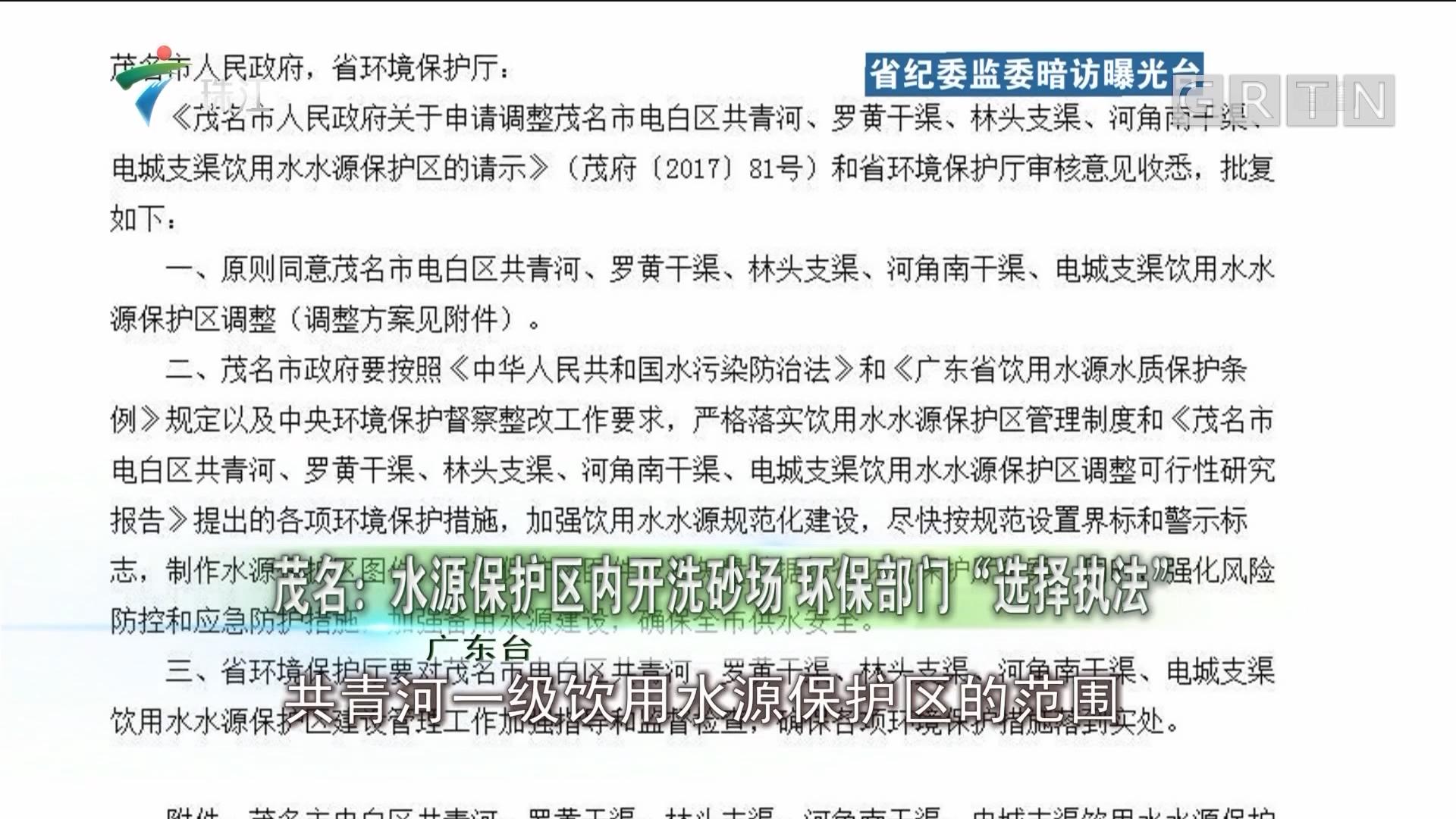 """茂名:水源保护区内开洗砂场 环保部门""""选择执法"""""""