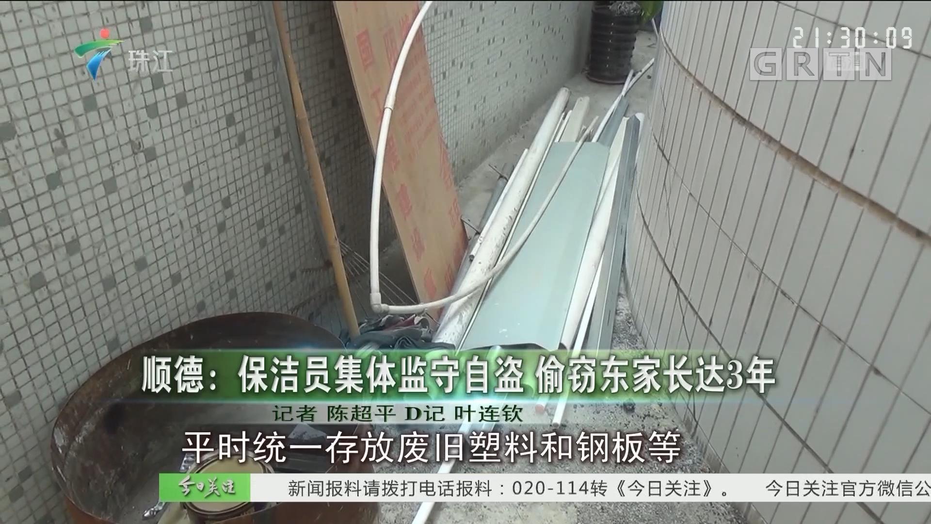 顺德:保洁员集体监守自盗 偷窃东家长达3年