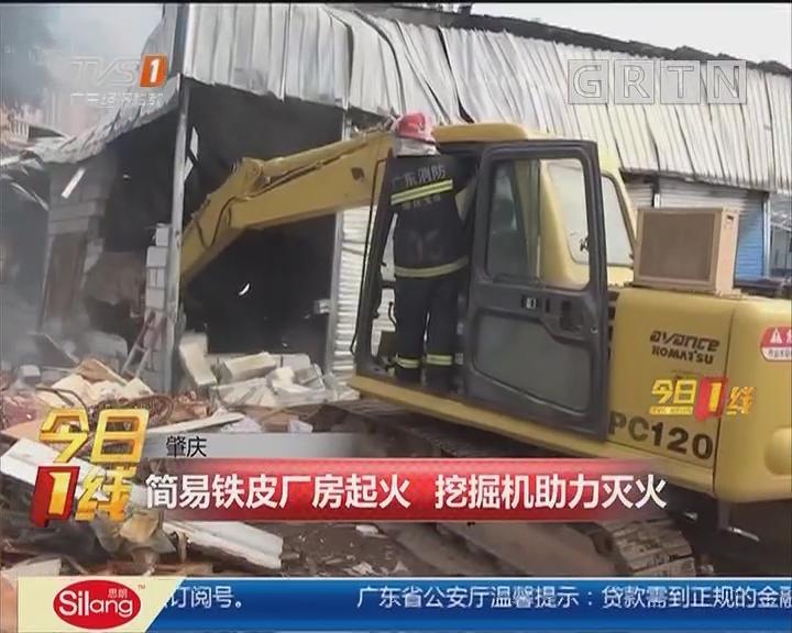 肇庆:简易铁皮厂房起火 挖掘机助力灭火