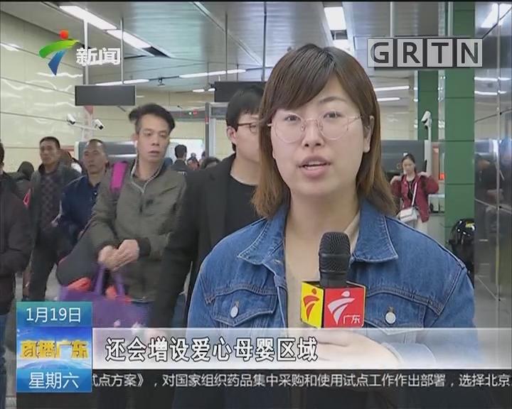 广州:下周一客流高峰到 日均旅客七百万
