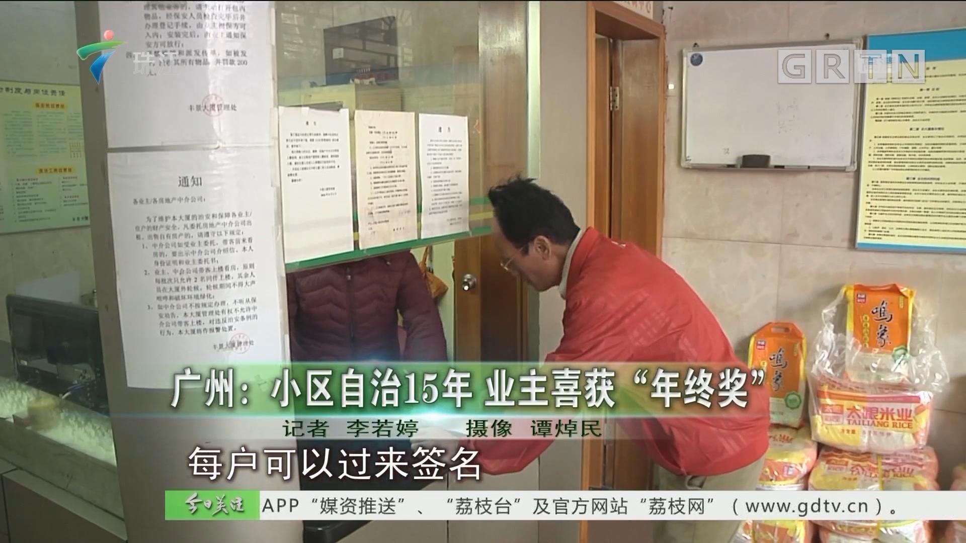 """广州:小区自治15年 业主喜获""""年终奖"""""""