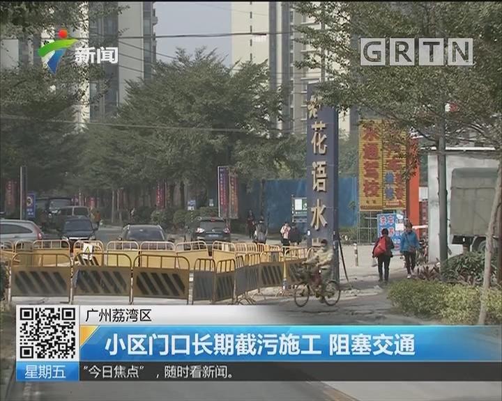 广州荔湾区:小区门口长期截污施工 阻塞交通