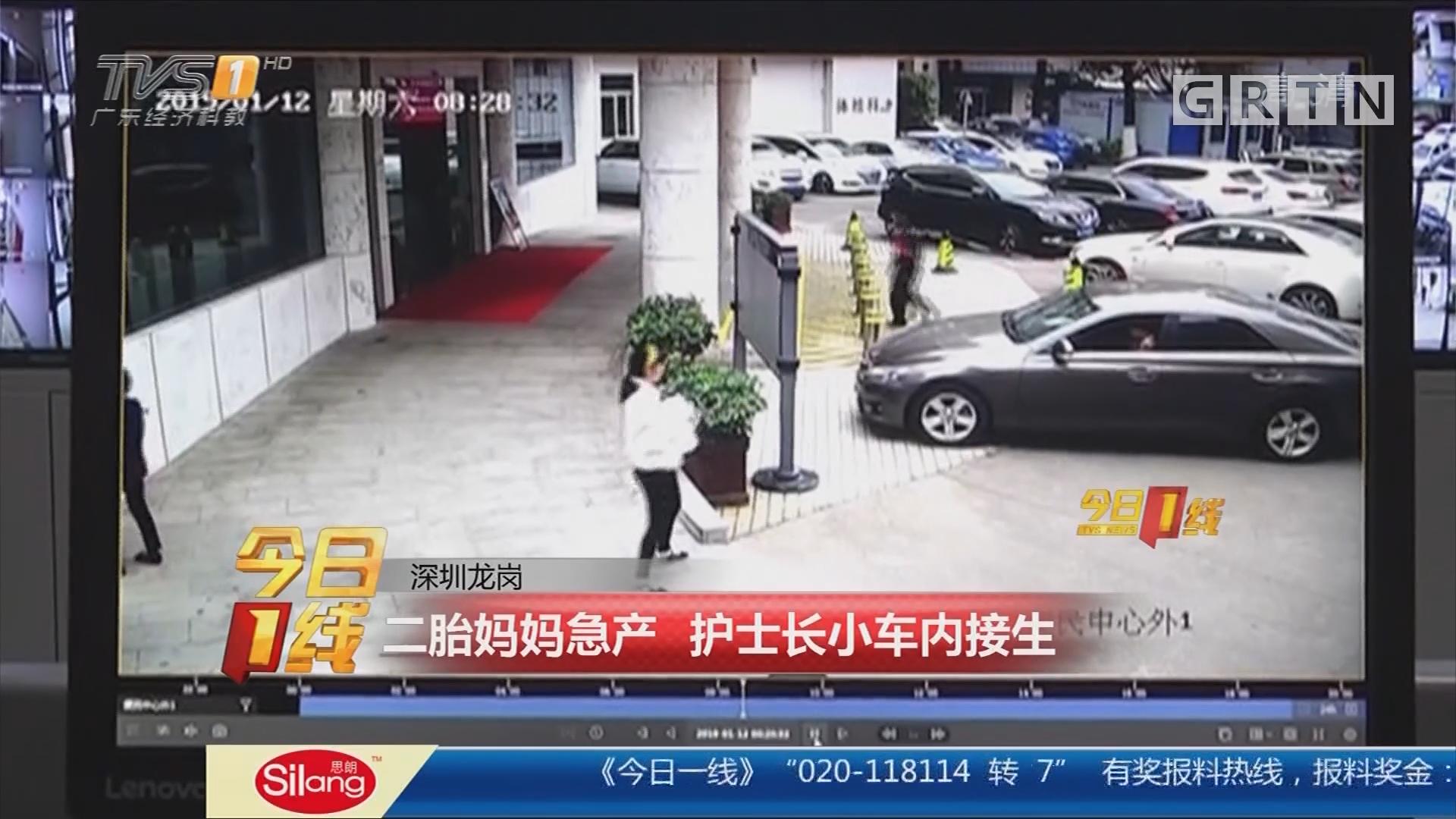 深圳龙岗:二胎妈妈急产 护士长小车内接生