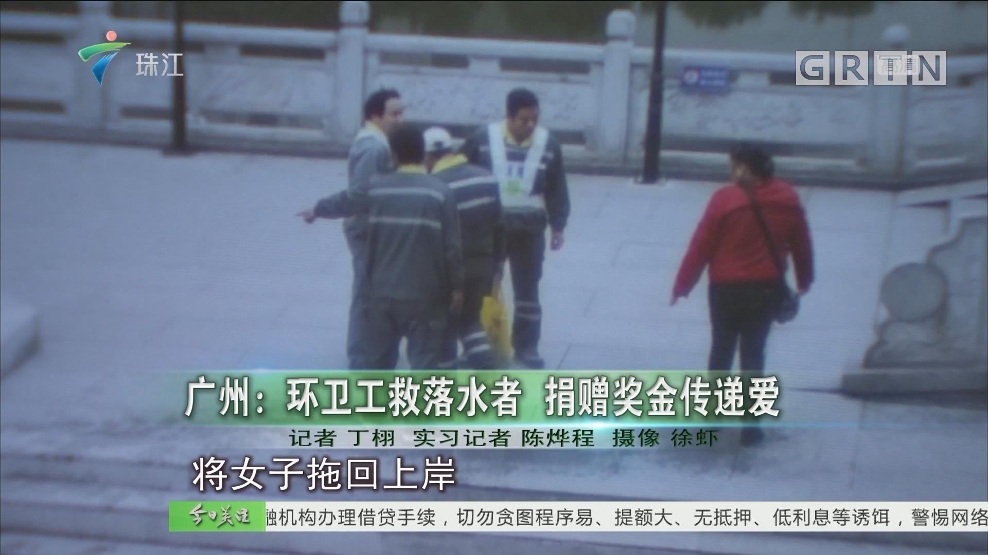广州:环卫工救落水者 捐赠奖金传递爱