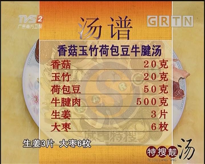香菇玉竹荷包豆牛腱汤