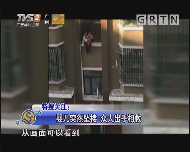 婴儿突然坠楼 众人出手相救