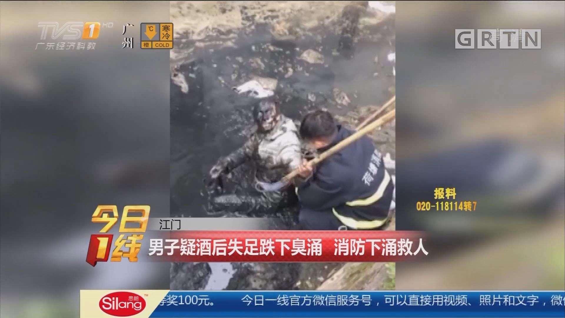 江门:男子疑酒后失足跌下臭涌 消防下涌救人