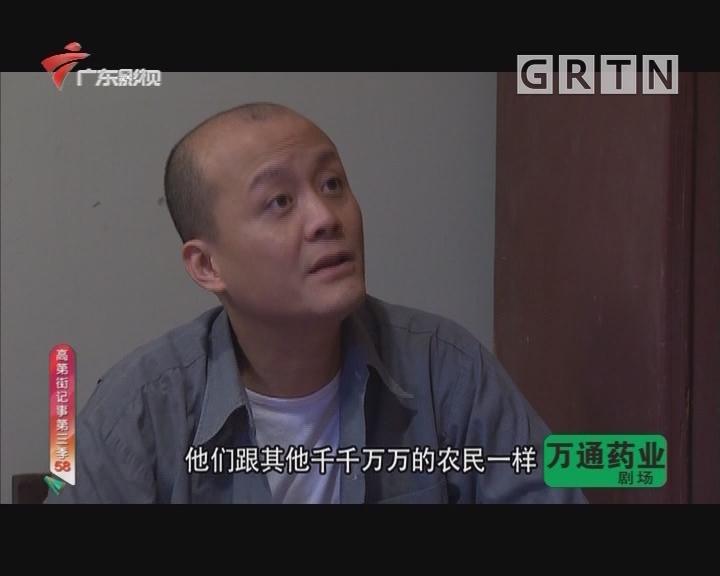 [2019-01-14]高第街记事:我要农转非(下)